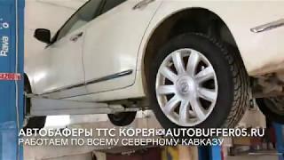 установка Автобаферов на Ниссан Тиану