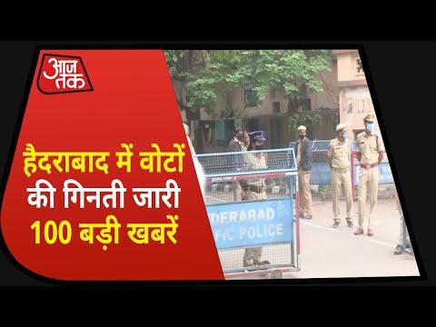 Hindi News Live: देश-दुनिया की इस वक्त की 100 बड़ी खबरें I Nonstop 100 I Top 100 I Dec 4, 2020