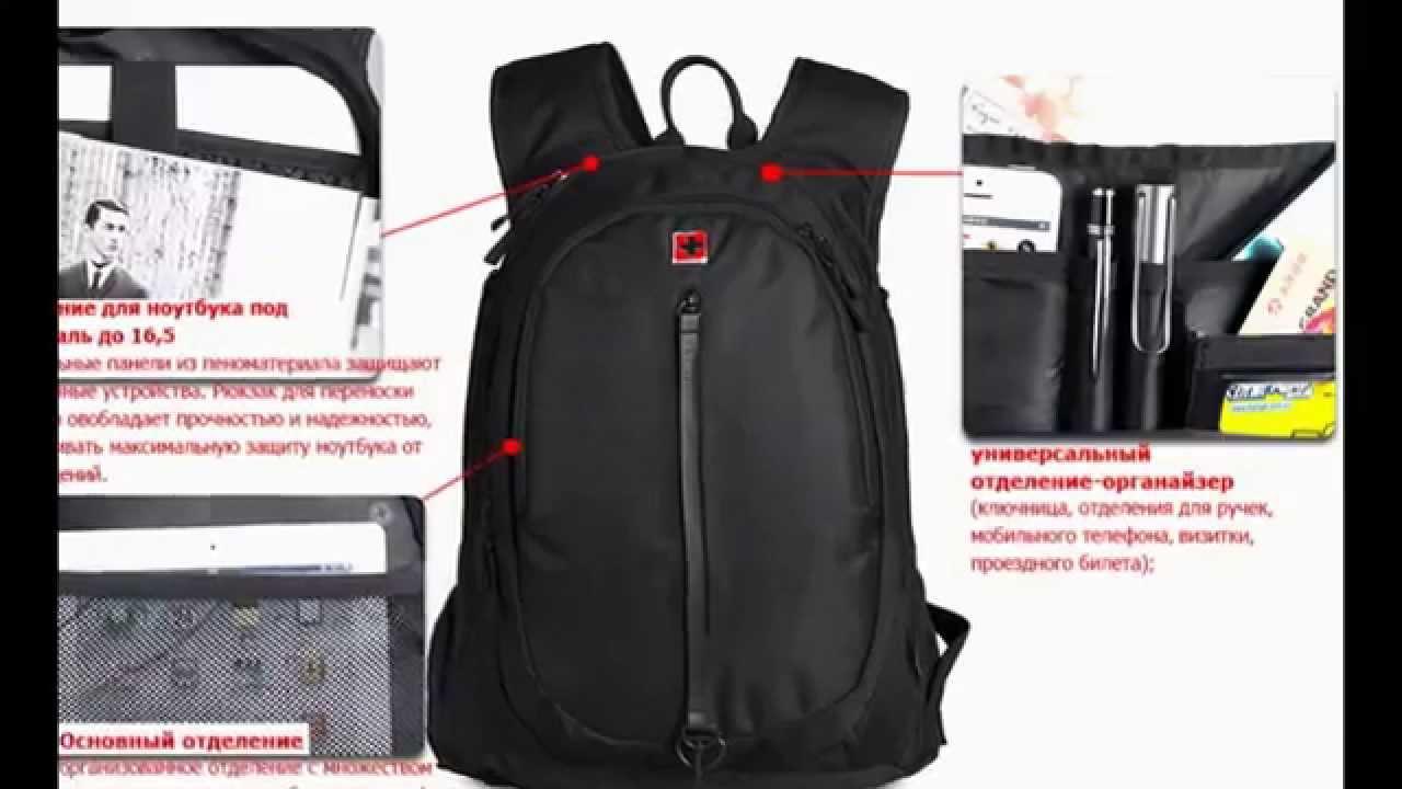 5967fed73b80 рюкзак школьные рюкзаки Swisswin Swissgear Wenger - YouTube