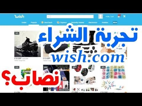 موقع Wish الصيني معلومات