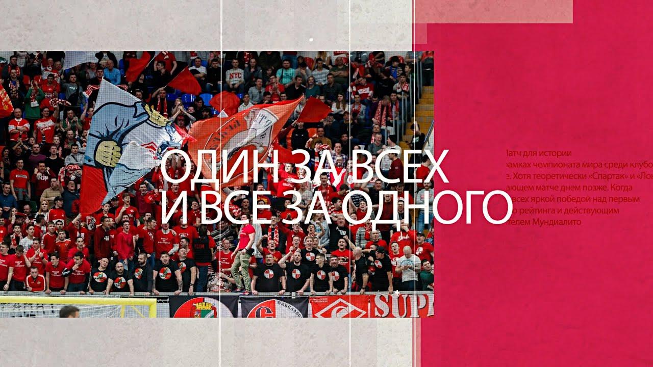 пляжный футбольный клуб спартак москва