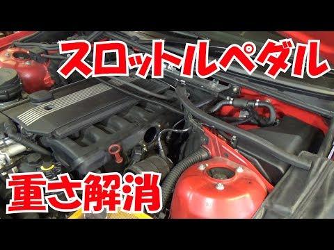 スロットルペダルの重さを解消【12万円BMWのある生活】(320i E46)