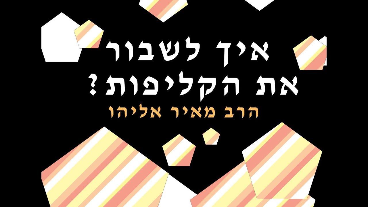 הרב מאיר אליהו   איך לשבור את הקליפות  -  ביהכנס משכן יהודה