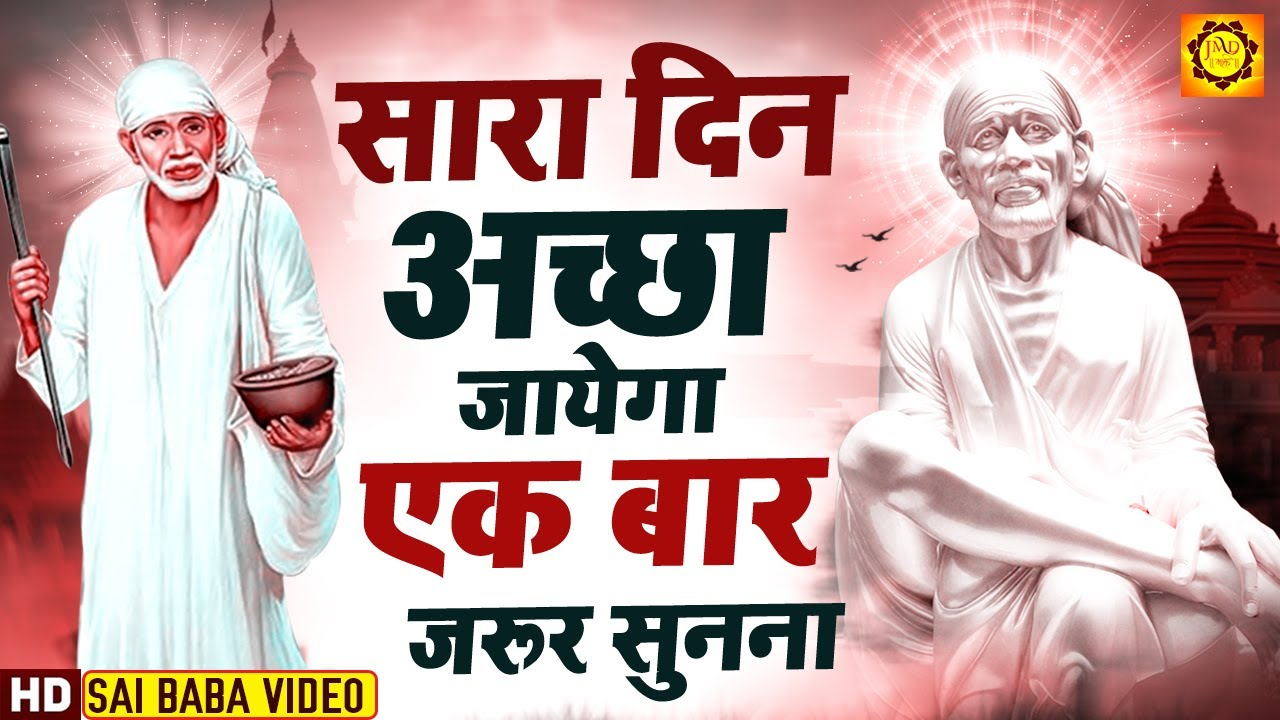 "Download सारा दिन अच्छा जायेगा एक बार जरूर सुनना "" Om Jai SaiNath - SaiBaba - Sai Bhajan -Sai Baba Songs ""Jmd"