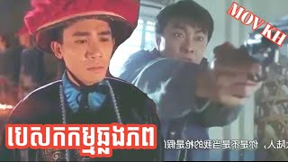 Chinese Movie Speak Khmer