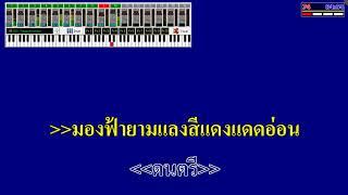 ฟ้าแดดสงยาง - พิทักษ์ เสริมราษฎร์ cover มิดี้ คาราโอเกะ