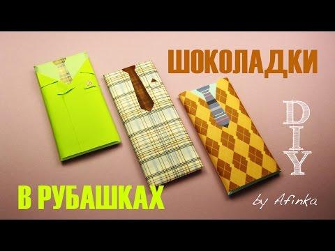 DIY 23 февраля / Что подарить мужчине / Chocolate in a Shirt / Мастер класс 🐞 Afinka