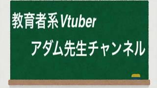アダムの動画「先生 まとめ 新人Vtuber応募企画用」のサムネイル画像