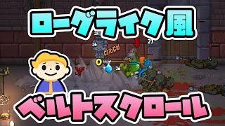 【Rampage Knights】ローグライク風ベルトスクロールアクション ランページナイツ【VTuber実況】