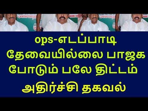bjp next plan to occupy tamil nadu rule||tamilnadu political news|live news tamil