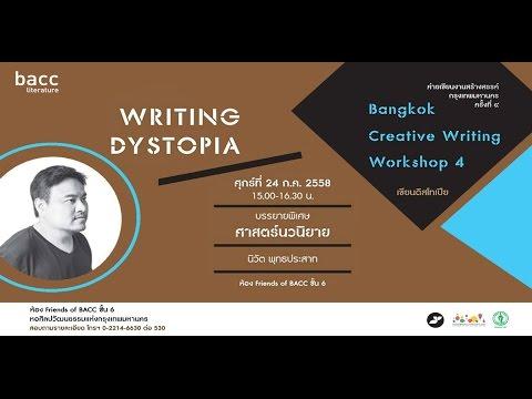 "bacc - Bangkok Creative Writing Workshop 4 บรรยาย ""ศาสตร์นวนิยาย"" โดย คุณนิวัต พุทธประสาท"