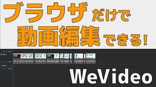 ブラウザだけで動画編集できる! WeVideo  オンボロPCでも、低スペックPCでも、もちろんChromebookでもサクサク軽快な動画編集が可能です!