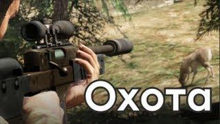 Охота на диких животных в GTA 5