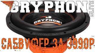 DL Audio Gryphon Lite 12 сабвуфер за 3990р распаковка разминка