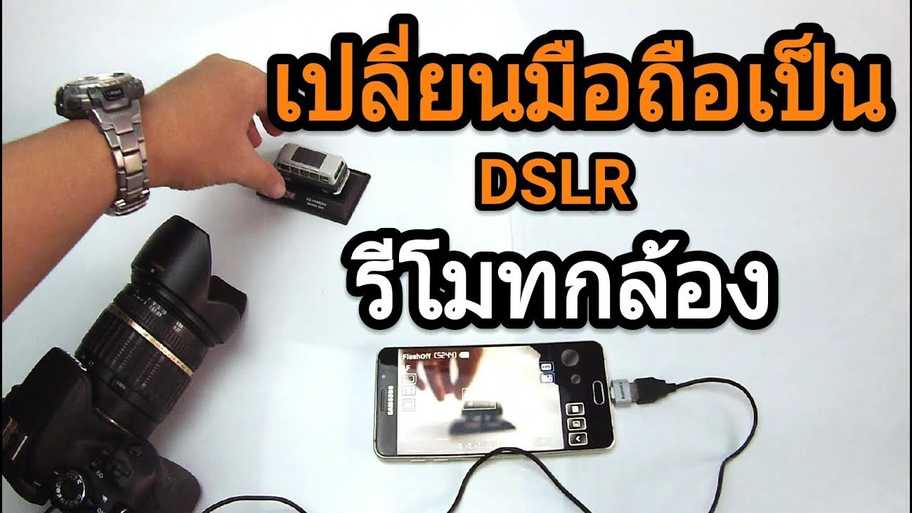 What App ! เปลี่ยนมือถือเป็นสายลั่นชัตเตอร์ รีโมทกล้อง Camera Connect \u0026 Control