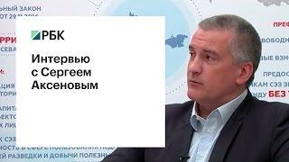 Интервью с Сергеем Аксеновым