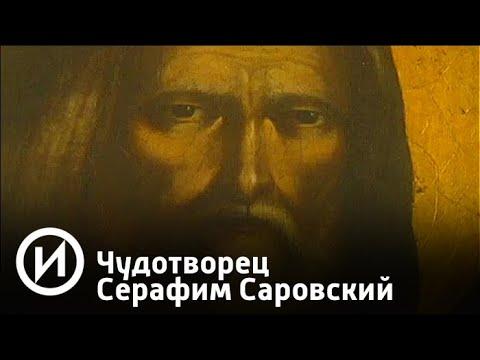 "Чудотворец Серафим Саровский | Телеканал ""История"""