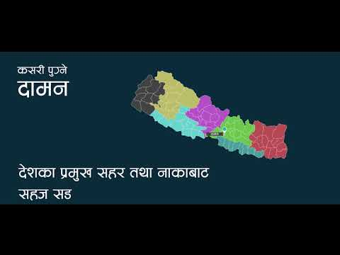 Infographic video of Province no 3, Nepal