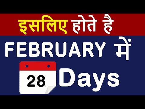 February मैं सिर्फ 28 Days ही क्यों होते है  | Why Does February Only Have 28 or 29 Days in HINDI ?