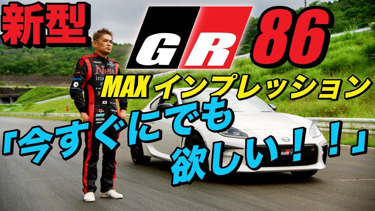 織戸学ー話題の!新型GR 86 MAX インプレッション!