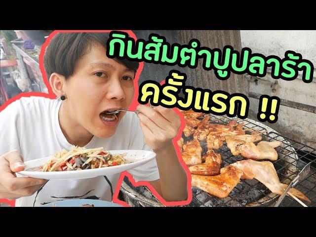 กินส้มตำปูปลาร้าครั้งแรก แซ่บอีหลีบ่ ?? | Ananped
