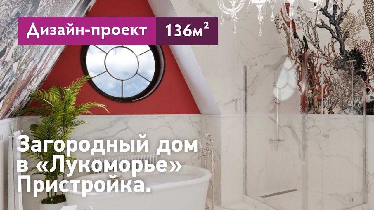 Дизайн Проект Интерьера Загородного Дома в Лукоморье|дизайн квартиры девушки