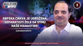 INTERVJU: Aleksandar Raković - Srpska crkva je ugrožena, žele da otmu naše manastire! (15.8.2019)