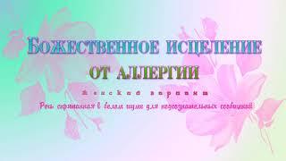 Скачать Исцеление от аллергии жен Программа для подсознательных сообщений Сытин