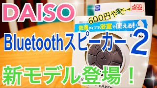 DAISO 600円 Bluetoothスピーカー2 新型登場 まさかの2019モデル発売!