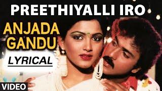 Preethiyalli Iro Sukha Lyrical Video l Anjada Gandu Songs l V. Ravichandran, Kushboo | Hamsalekha