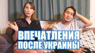 Японец о поездке в Украину. Что удивило больше всего?
