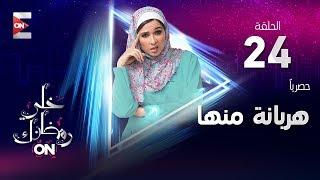 مسلسل هربانة منها hd الحلقة الرابعة والعشرون ياسمين عبد العزيز ومصطفى خاطر harbana menha 24
