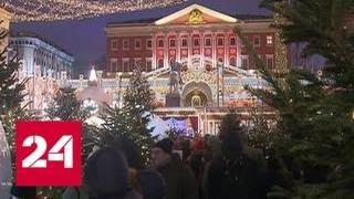 Новогодняя Москва вошла в пятерку лучших мест для туризма - Россия 24