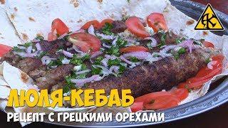 Люля-кебаб с грецким орехом