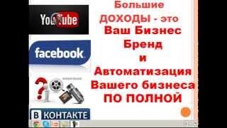 видео Автоматизация бизнеса: