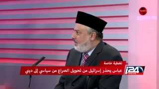 Head of Ahmadiyya Muslim Community in Jerusalem discusses the conflict in the Holy Land