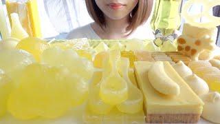 【咀嚼音】黄色いスイーツを食べる【ASMR】YELLOW FOOD SWEETS DESSERTS KOHAKUTOU WAX BOTTLES CANDY/イエロースイーツ