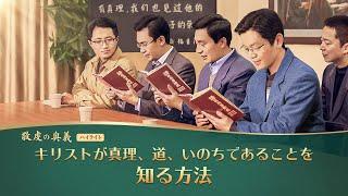 キリスト教映画「敬虔の奥義」抜粋シーン(5)キリストが真理、道、いのちであることを知る方法