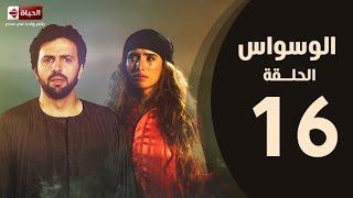مسلسل الوسواس - الحلقة السادسة عشر بطولة النجم تيم حسن والنجمة زينه ونضال الشافعي - AL Waswas EP 16