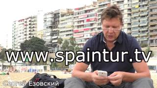 Сколько стоят квартиры на 1 линии моря в Аликанте, Испания, Сергей Езовский(Мое Агентство Недвижимости