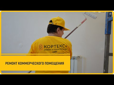Обзор ремонт и отделка магазина под ключ | Краснодар | ул. Красная | Кортекс+