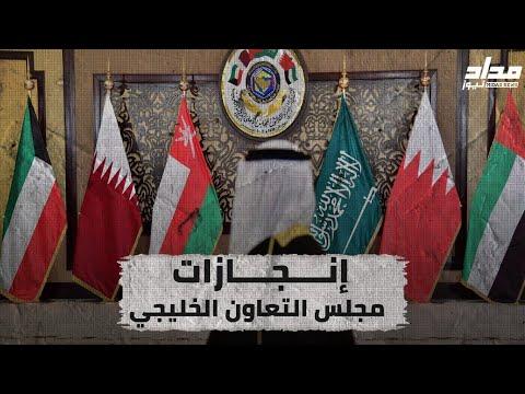 إنجازات مجلس التعاون الخليجي Youtube