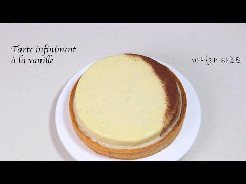피에르-에르메의-바닐라-타르트-tarte-infiniment-vanille-pierre-hermé-sub-en/fr