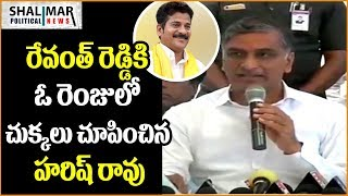 Harish Rao Sensational Comments On Revanth Reddy || Shalimar Political News