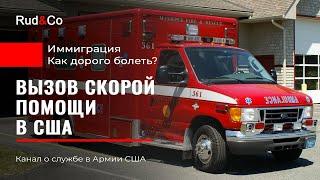 СКОРАЯ ПОМОЩЬ USA(911)Медицина в штатах.Личный опыт.Иммиграция в США