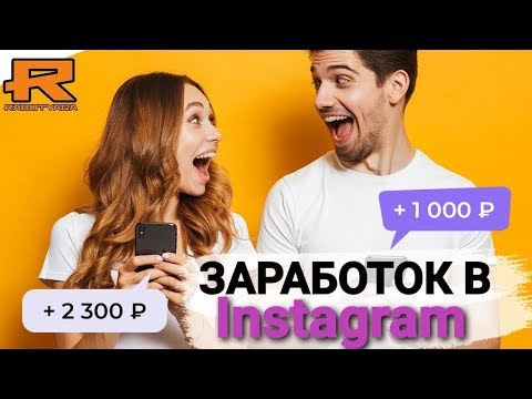 Как заработать в Instagram без вложений / Биржа Реклама у блогеров / Продвижение Социальных сетей