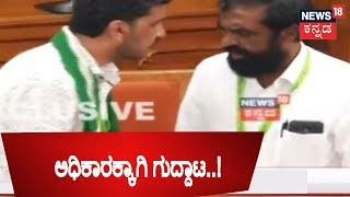 Live Coverage Of BBMP Mayor Election | BJP, Congress & JD(S) Leaders Fight In BBMP Council