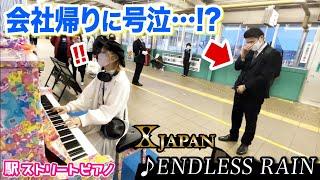 【駅ピアノで号泣⁉️