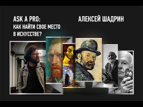 Ask a Pro. Как найти свое место в искусстве? Алексей ...