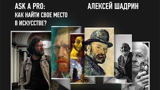 Ask a Pro. Как найти свое место в искусстве? Алексей Шадрин